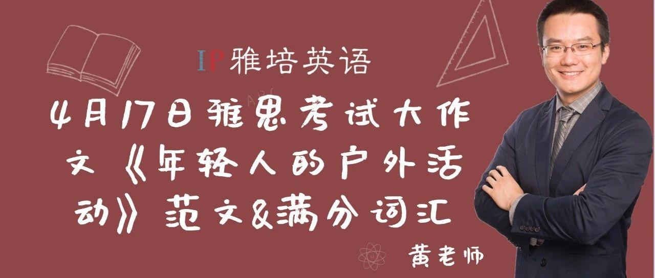 4月17日雅思考试大作文《年轻人的户外活动》范文&满分词汇