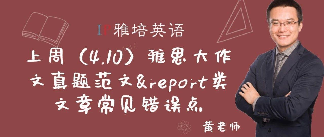上周(4.10)雅思大作文真题范文&report类文章常见错误点