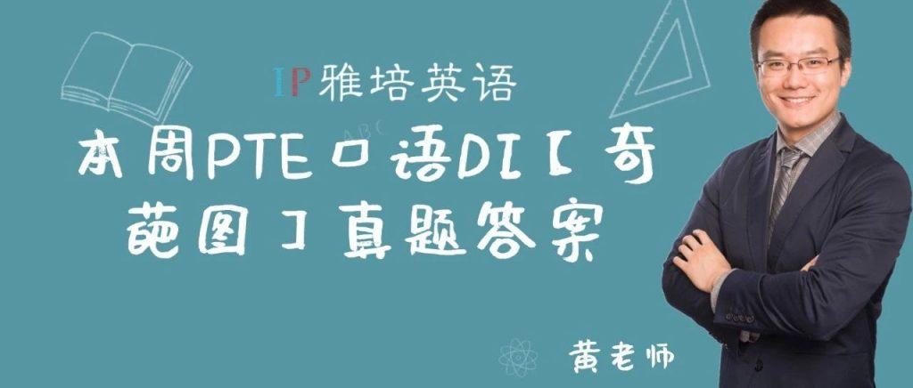 本周PTE口语DI【奇葩图】真题答案