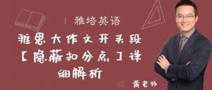 雅思大作文开头段【隐蔽扣分点】详细解析