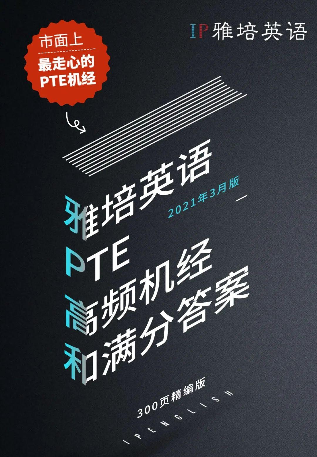 PTE单词有词汇书吗?如何能短期内背诵所有PTE词汇?