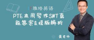 PTE本周写作SWT真题答案&模版解析