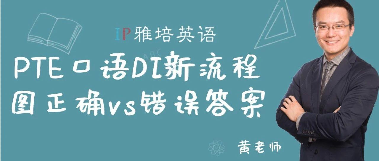 PTE口语DI新流程图正确vs错误答案