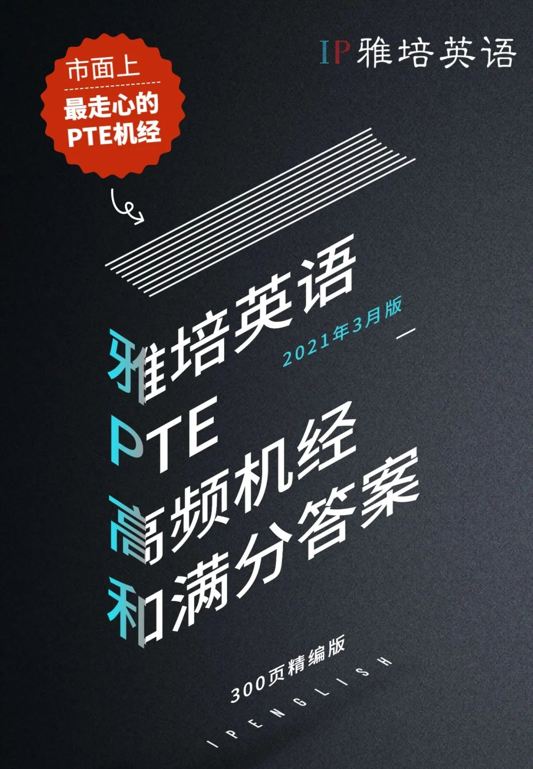 PTE口语纠音-什么模版都不如一口正确的音标