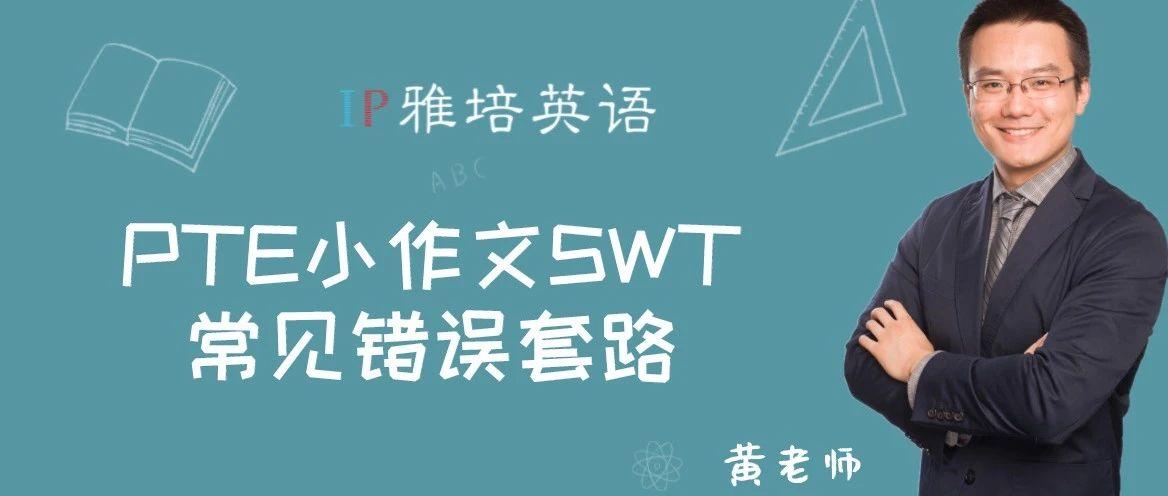 PTE小作文SWT常见错误套路