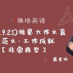 (2021.9.25)雅思大作文真题范文- 工作成就【非常典型】