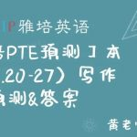 【雅培PTE预测】本周(9.20-9.27)写作预测&答案