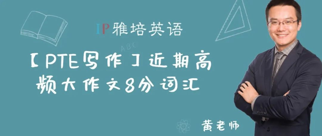 【PTE写作】近期高频大作文8分词汇