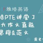 【雅培PTE讲堂】本周大作文真题 – 气候变暖-满分思路&范文