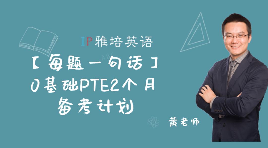 【每题一句话】0基础PTE2个月备考计划