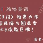 本周六(9.18)雅思大作文【国家经济增长与国民幸福】范文&该题巨难!