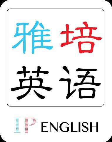 雅培英语 IP ENGLISH