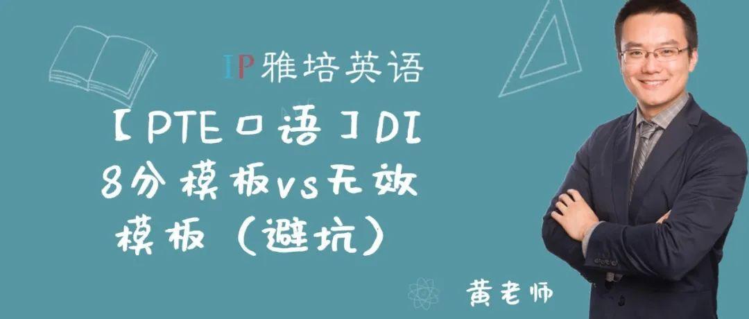 【PTE口语】DI 8分模板vs无效模板(避坑)