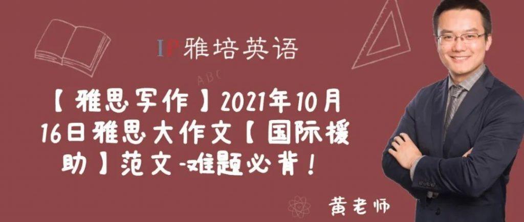 2021年10月16日雅思大作文【国际援助】范文-难题必背!