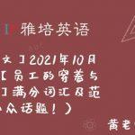 【雅思作文】2021年10月23日真题【员工的穿着与工作质量】满分词汇及范文(小众话题!)