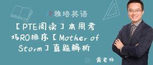 【PTE阅读】本周考场RO排序【Mother of Storm】真题解析